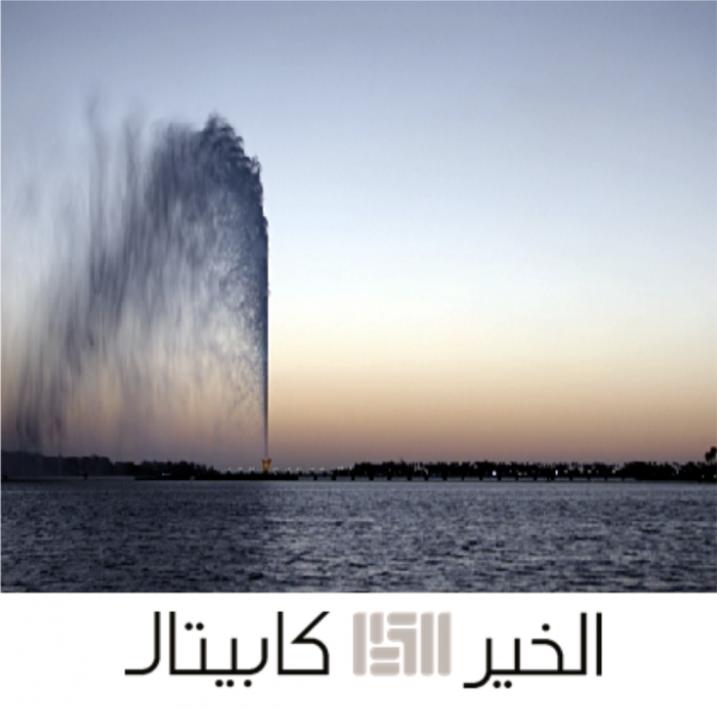 الخير كابيتال تفتتح أول فرعاً لها في مدينة جدة